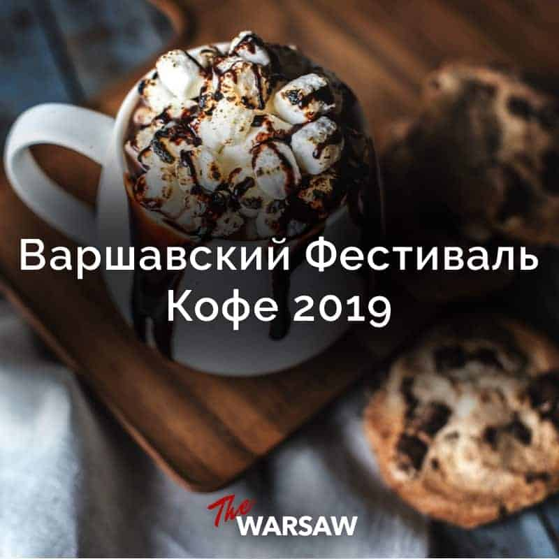 кофефест