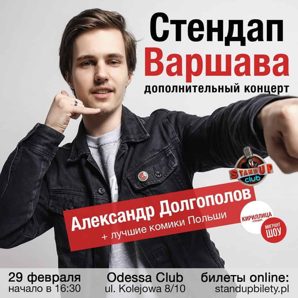 Александр Долгополов в Варшаве