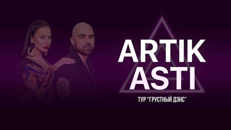 Artik&Asti в Варшаве